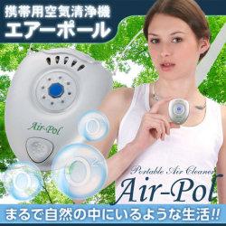 エアーポール携帯空気清浄機☆花粉症・ウイルス対策に、首からかけるタイプの空気清浄機の画像