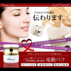 ≪完売≫ヴィーナストーン振動パフ☆薄塗りパッティングで、今日からキメ細かい美しい肌へ