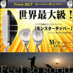 Power Bilt(パワービルト)MCチッパー【送料無料】☆120年以上の歴史を持つ有名クラブメーカーの画像