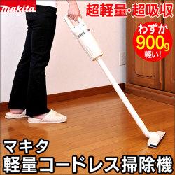 マキタ コードレスクリーナー【カタログ掲載1303】☆驚きの軽さ、強力集塵のコードレス掃除機の画像
