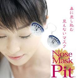 ノーズマスクピットR14個入☆花粉ろ過率100%!鼻に差し込む見えないマスク! !の画像