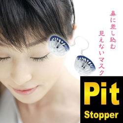 ピットストッパーR 14個入☆マスクいらない!煩わしくない!鼻に差し込む花粉対策!の画像