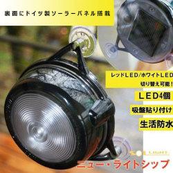 ニュー・ライトシップ☆【防水・充電式・吸盤ライト】で、災害時、アウトドアに最適!の画像