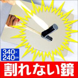 割れない鏡セーフティーミラー【新聞掲載】340×240×5mmの画像