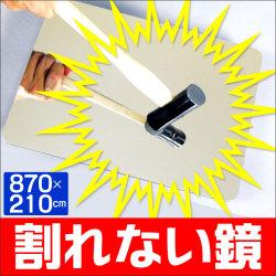 割れない鏡セーフティーミラー【新聞掲載】870×210×5mmの画像