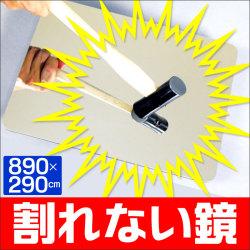 割れない鏡セーフティーミラー【新聞掲載】890×290×5mmの画像