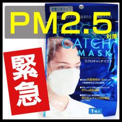 ミクロキャッチマスク 1カートン(400枚入り)【送料無料】☆工業用マスクから生まれた高機能マスクの画像