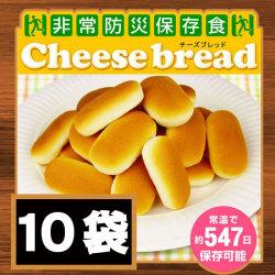 非常防災用保存食チーズブレッド 10袋セット☆備蓄は努力義務!非常防災用、おいしいチーズブレッド!の画像