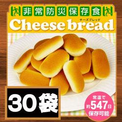 非常防災用保存食チーズブレッド 30袋セット【送料無料】☆!非常防災用、おいしいチーズブレッド!の画像