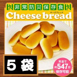 非常防災用保存食チーズブレッド 5袋セット☆備蓄は努力義務!非常防災用、おいしいチーズブレッド!の画像
