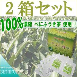 鹿児島県産 べにふうき(粉末)2箱セット☆九州で生まれたべにふうき。100%粉末で成分まるごと吸収の画像