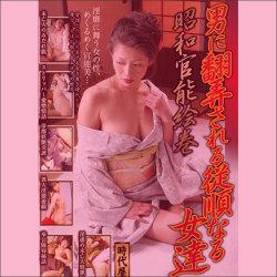 名作 時代屋シリーズ(2枚組)着物からはだけ落ちるエロスの世界 狂喜乱舞の240分の画像