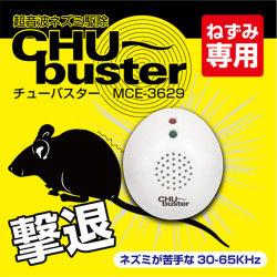 超音波 ネズミ駆除機 チューバスター☆超音波で効果的にネズミ駆除!薬剤が使用できない環境に最適!の画像