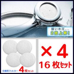 セラミック マイナスイオン シャワーヘッド用フィルター 16枚セット(4枚入×4)☆交換用フィルターの画像