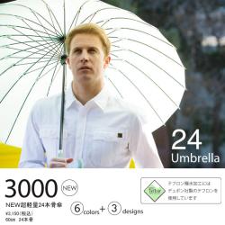 mabu NEW超軽量24本骨傘☆超軽量24本骨傘が生まれ変わります。の画像