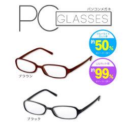 メラニンカットPCメガネ(パソコンメガネ)☆ブルーライトから目を守る!負担を低減させるパソコン用メガネの画像