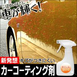 カーコーティング剤 ツヤっと!光てぃんGoo☆驚くほどのツヤ、傷消し力!の画像