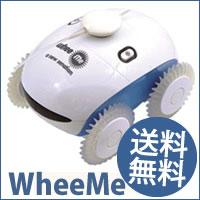 ウィーミー WheeMe☆体に優しい振動とシリコンの車輪で絶品リラクゼーションの画像