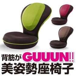 背筋がGUUUN座いす 美姿勢座椅子 ストレッチ リクライニング 骨盤 姿勢矯正【ポイント5倍】の画像