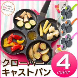 フライパン・クローバーキャストパン☆4つの調理が同時にできるフライパン!の画像