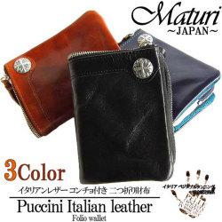 Maturi マトゥーリ プッチーニ イタリアンレザー コンチョ付 二つ折り財布☆場面に合わせた自由なスタイルを楽しもう!の画像