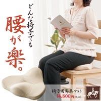 椅子用馬具マット【送料無料】☆大人気の馬具マットがリニューアルの画像