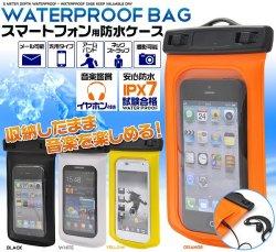 スマートフォン用防水カラーケース イヤホン付wm-746-04☆各種対応スマホ専用防水ケースの画像