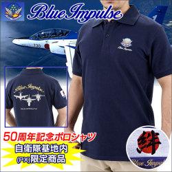 ブルーインパルスポロシャツ 【カタログ掲載1306】 ☆松島基地帰還記念ポロシャツの画像
