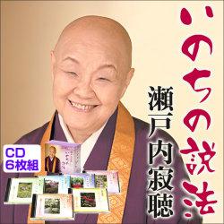 瀬戸内寂聴「いのちの説法」CD6枚組【新聞掲載】の画像