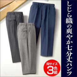 ピエルッチしじら織七分丈パンツ同サイズ3色組【新聞掲載】