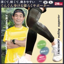 坂本トレーナーのぐんぐん歩ける膝らくサポーター2枚組の画像