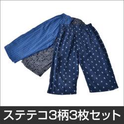 ステテコ 3柄 3枚セット【カタログ掲載1406】☆
