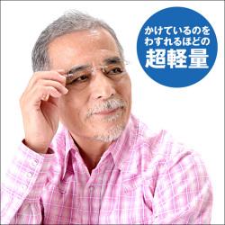 レノマ超軽量透明サングラス【カタログ掲載1306】☆わずか6.4gの超軽量透明のサングラスの画像