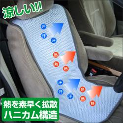 アイスミラクルプレミアムカーシート【カタログ掲載1306】 ☆シートを敷くだけで車中が涼しくの画像