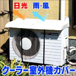 クーラー室外機カバー【カタログ掲載1306】☆冬の積雪・風対策もでき、1年中頼りになります!の画像