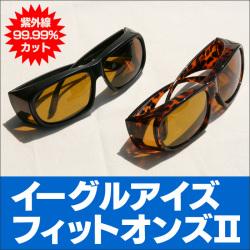 イーグルアイズ フィットオンズ2【カタログ掲載1306】☆メガネの上からかけられる、目に優しいオーバーグラス。の画像