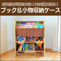ブック&小物収納ケース ブラウン&カフェオレ #5918☆ナチュラルカラーの子供用収納ケース!の画像