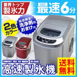 家庭用 高速製氷機2 VS-ICE02【送料無料】☆お水を入れてボタンを押すだけ!6分~13分の超高速製氷!70559-3の画像