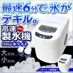 高速製氷機 VS-ICE02 [ホワイト] 【新聞掲載】【送料無料】