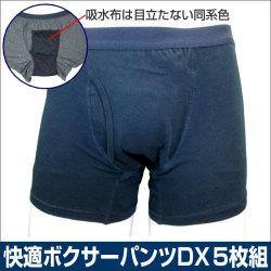 快適ボクサーパンツDX 5枚組【新聞掲載】高機能吸収素材だからモレない・臭わないの画像