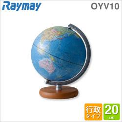レイメイ 行政タイプ地球儀 OYV10☆人工衛星による精密な地形表現!オリジナルスケールで学び易い!の画像