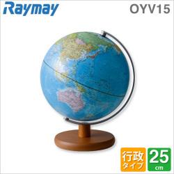 レイメイ 行政タイプ地球儀 OYV15☆人工衛星による精密な地形表現!オリジナルスケールで学び易い!の画像