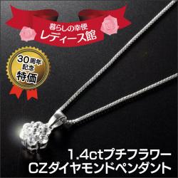 1.4ctプチフラワー CZダイヤモンドペンダント【カタログ掲載1403】の画像