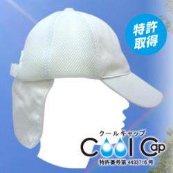 クールキャップ BR-531☆水分が循環!特許取得済みのひんやり帽子!の画像