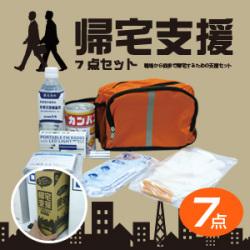 防災帰宅支援セット BR-922☆災害時に役立つ非難用品!の画像