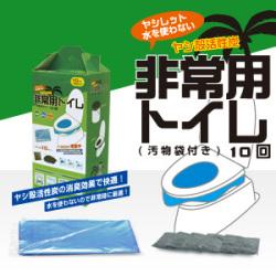 ヤシ殻活性炭ラビン非常用トイレ10回 汚物袋付 BR-908☆災害時に役立つ非常用トイレ!の画像