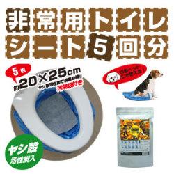 ヤシレット ヤシ殻活性炭ラビン非常用トイレシートタイプ5回 汚物袋付き BR-915☆災害時に役立つ非常用トイレ!の画像