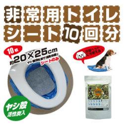 ヤシレット ヤシ殻活性炭ラビン非常用トイレシートタイプ10回 シートのみ BR-913☆災害時に役立つ非常用トイレ!の画像