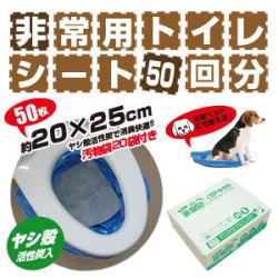 ヤシレット ヤシ殻活性炭ラビン非常用トイレシートタイプ50回 汚物袋付 BR-911☆災害時に役立つ非常用トイレ!の画像