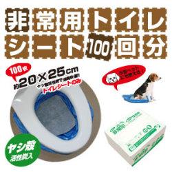 ヤシレット ヤシ殻活性炭ラビン非常用トイレシートタイプ100回 シートのみ BR-912☆災害時に役立つ非常用トイレ!の画像